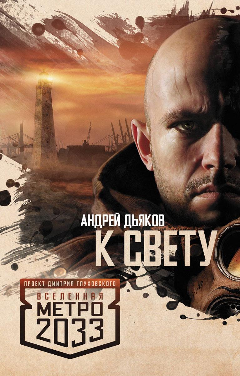 Андрей Дьяков Метро 2033. К свету