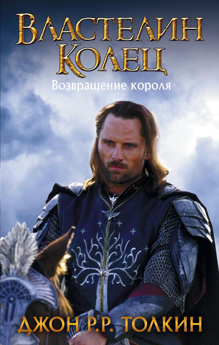 Джон Р. Р. Толкин Властелин Колец. Возвращение короля джон р р толкин возвращение государя