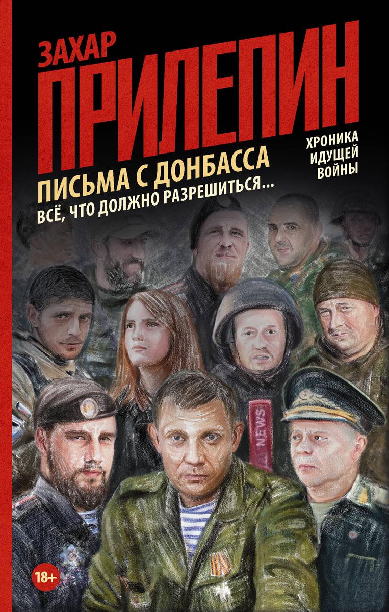 Захар Прилепин Письма с Донбасса. Все, что должно разрешиться... Хроника идущей войны