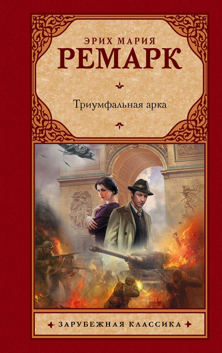 Обложка книги Триумфальная арка