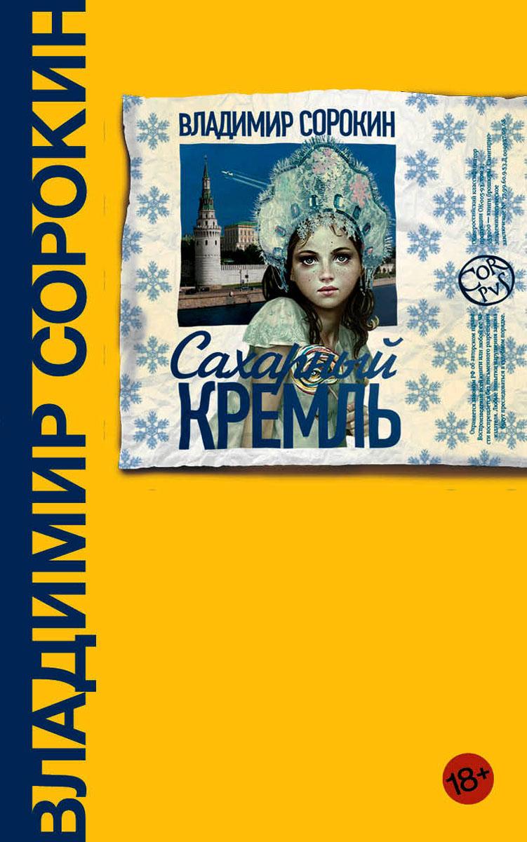 Владимир Сорокин Сахарный Кремль билет на лку в кремль 2012 5 января в 10 часов