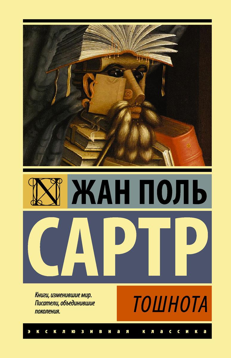 Жан Поль Сартр Тошнота тод данкан продажи на основе высокого доверия
