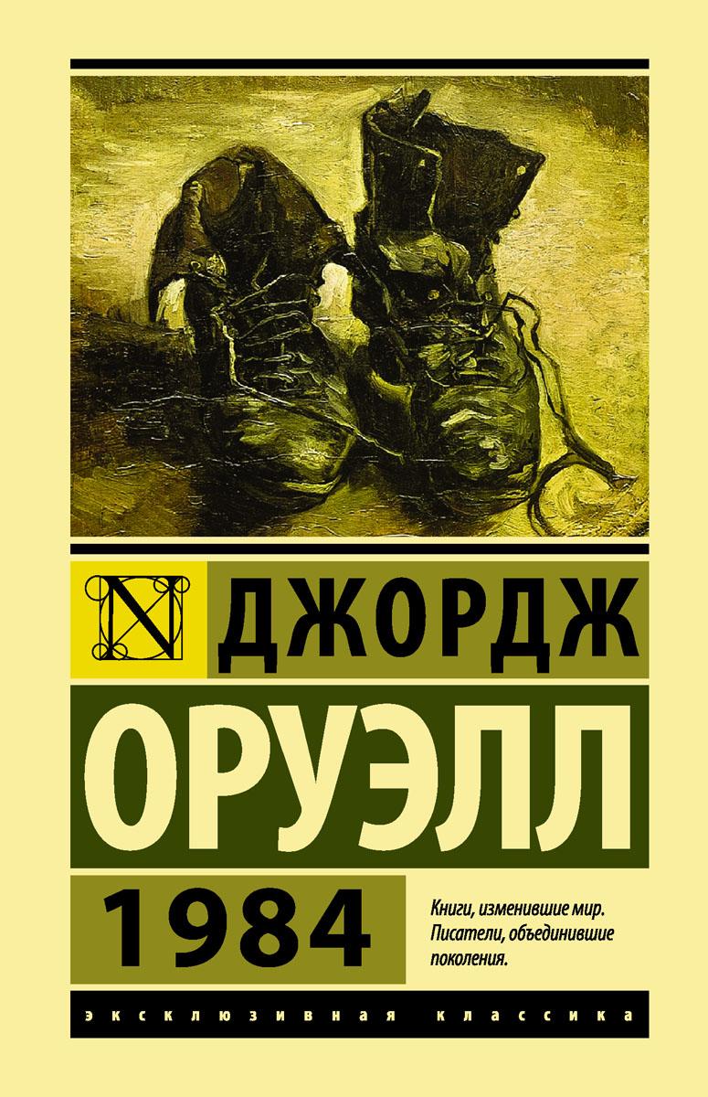 Zakazat.ru: 1984. Джордж Оруэлл