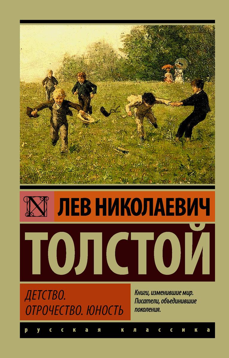 Лев Николаевич Толстой Детство. Отрочество. Юность ISBN: 978-5-17-103726-0