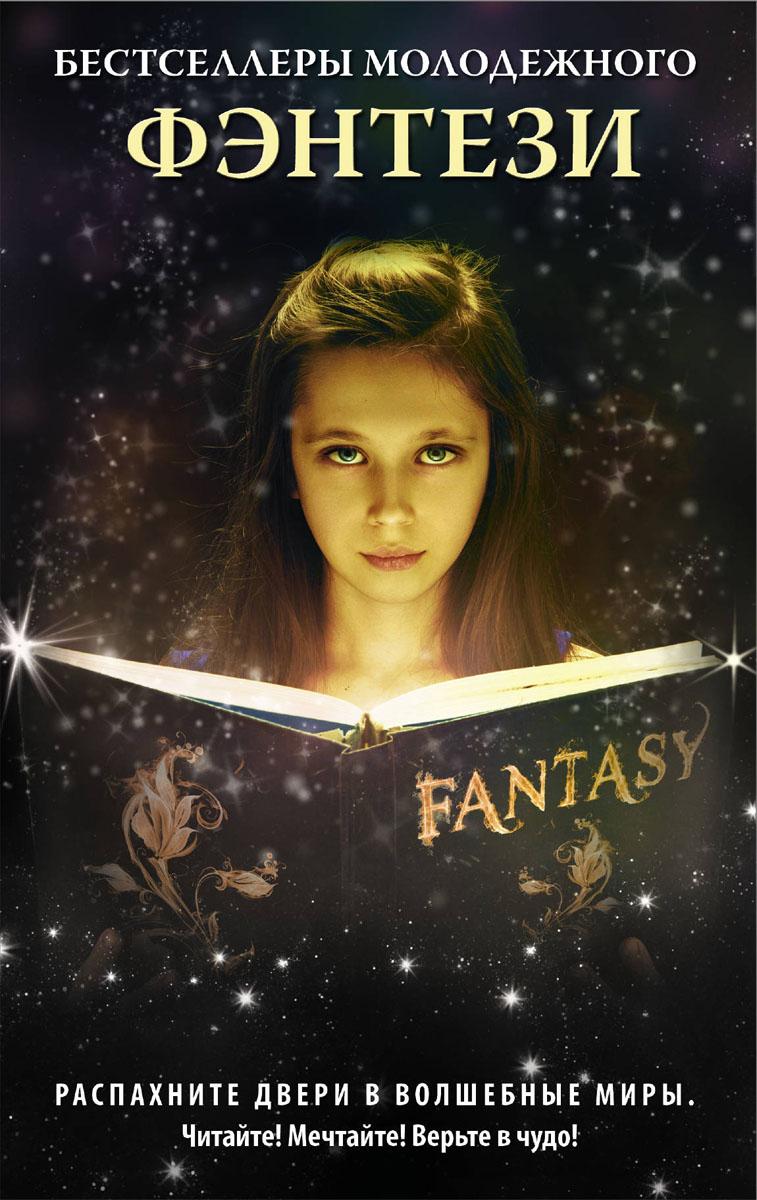 Бестселлеры молодежного фэнтези (комплект из 4 книг). Коллин Хоук,Кендалл Калпер,Франческа Хейг