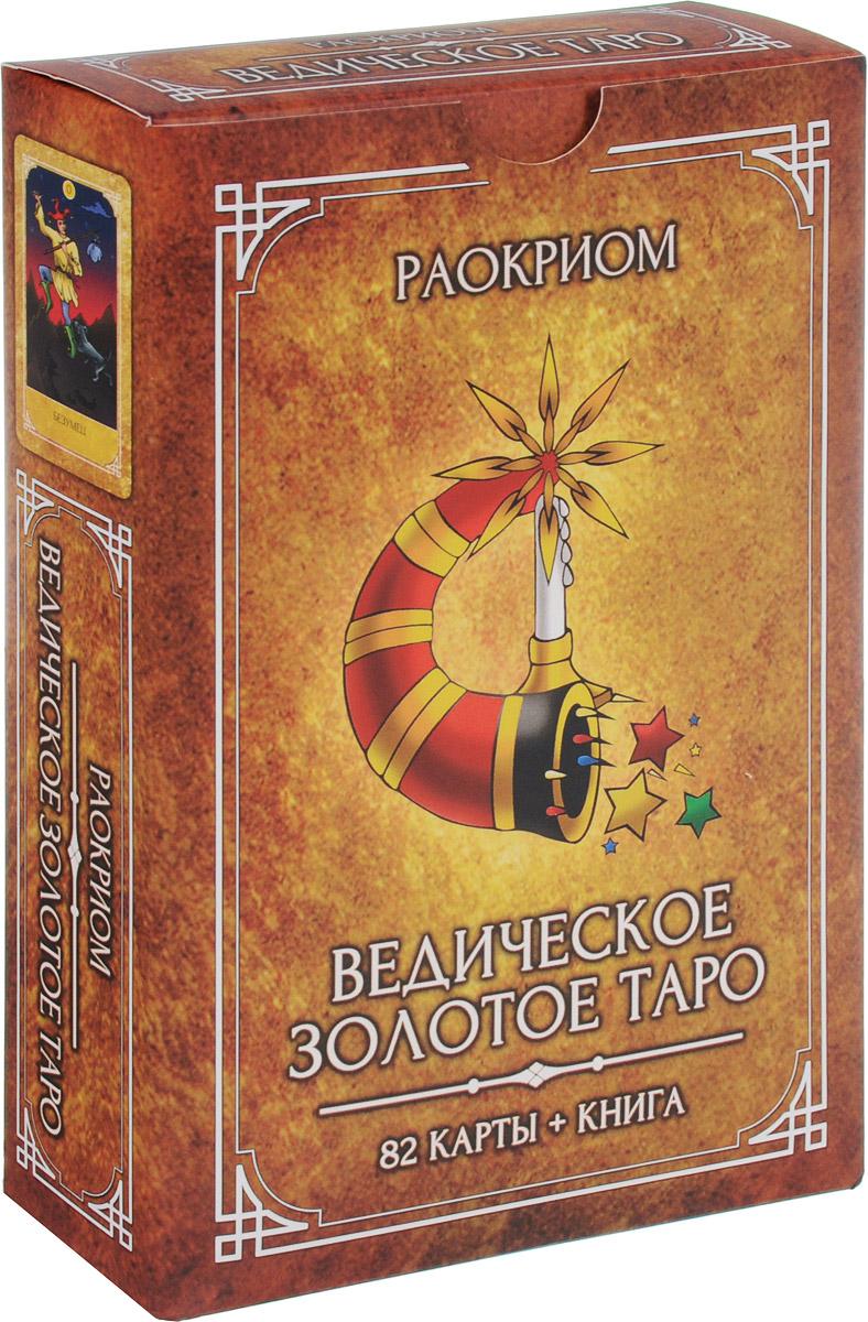 Ведическое Золотое Таро (комплект: книга + колода из 82 карт). Раокриом