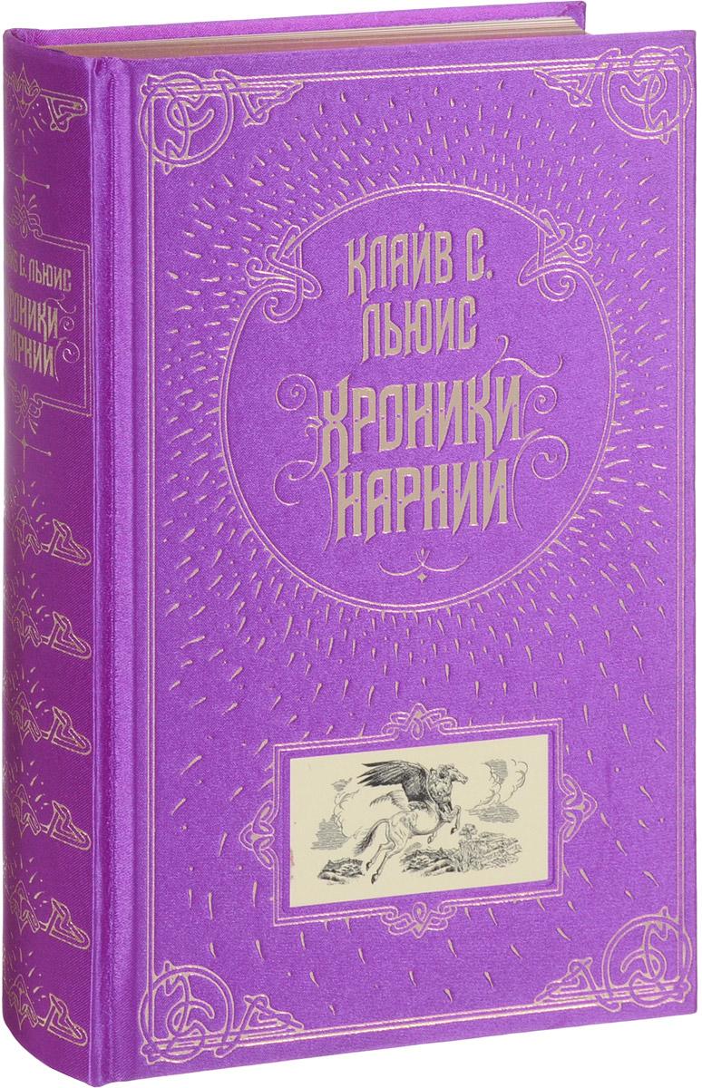 Клайв С. Льюис Хроники Нарнии (подарочное издание) льюис клайв стейплз хроники нарнии