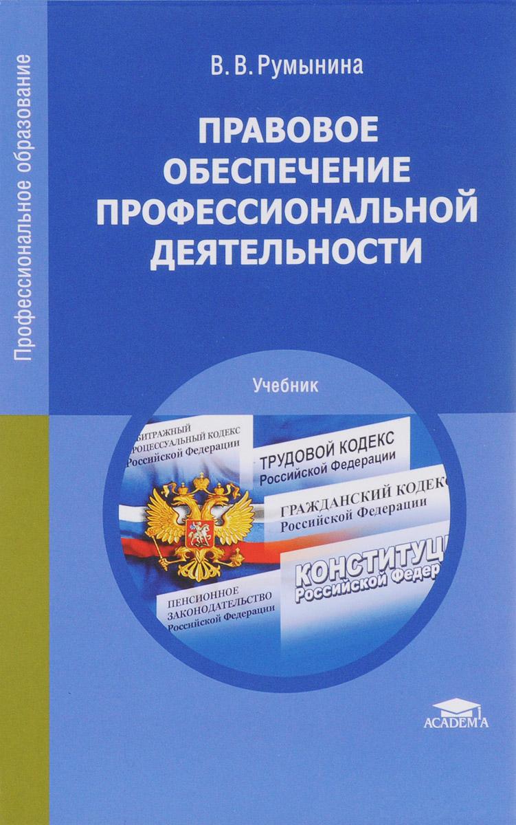 Правовое обеспечение профессиональной деятельности. Учебник.