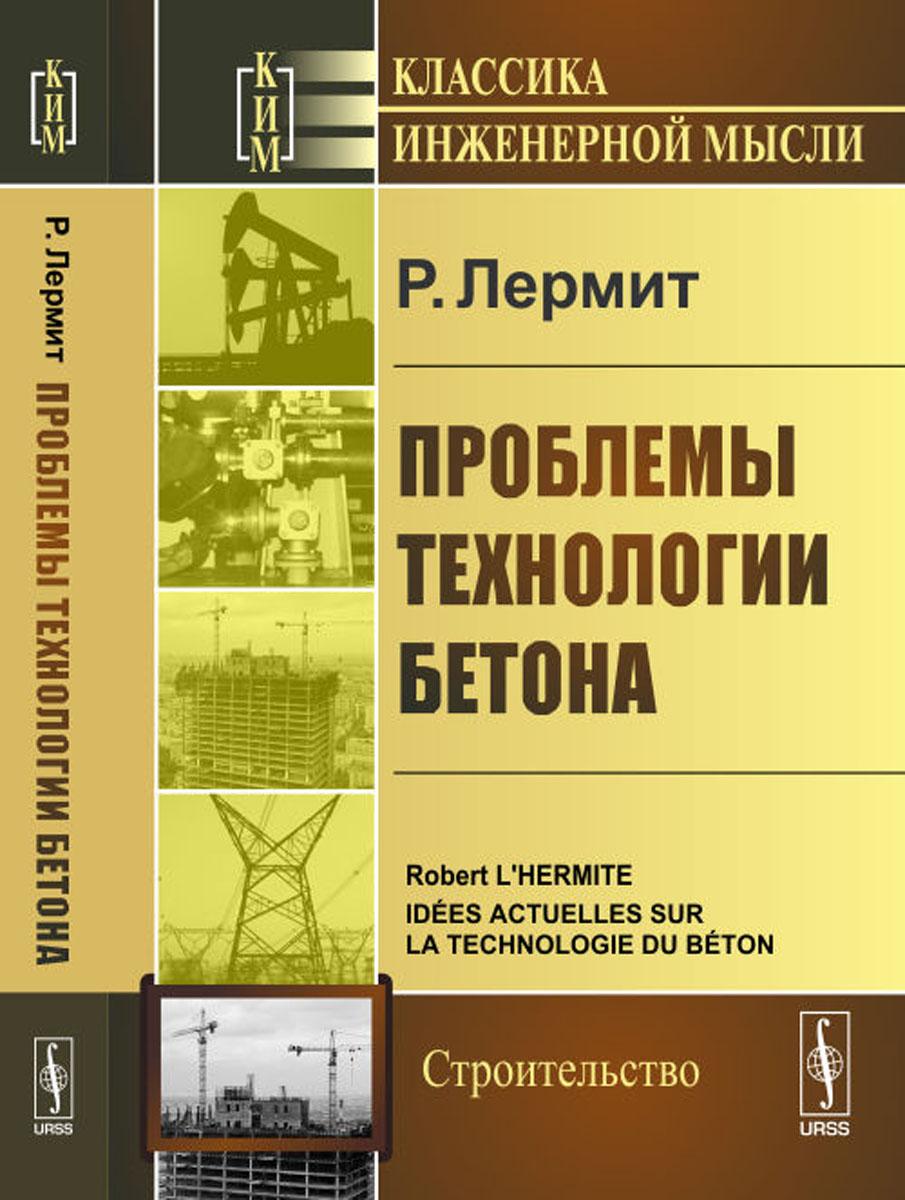 Р. Лермит Проблемы технологии бетона