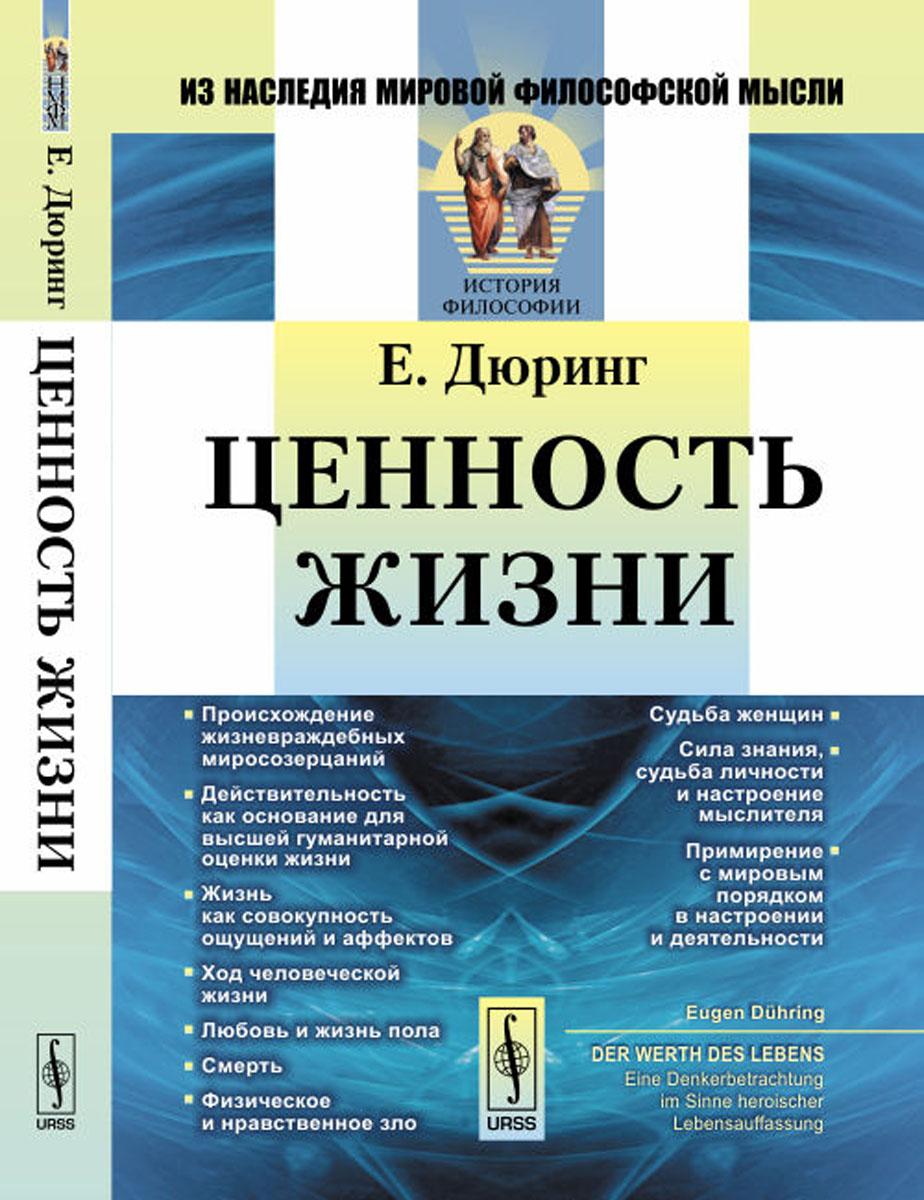 Е. Дюринг Ценность жизни ISBN: 978-5-396-00793-2 е дюринг ценность жизни