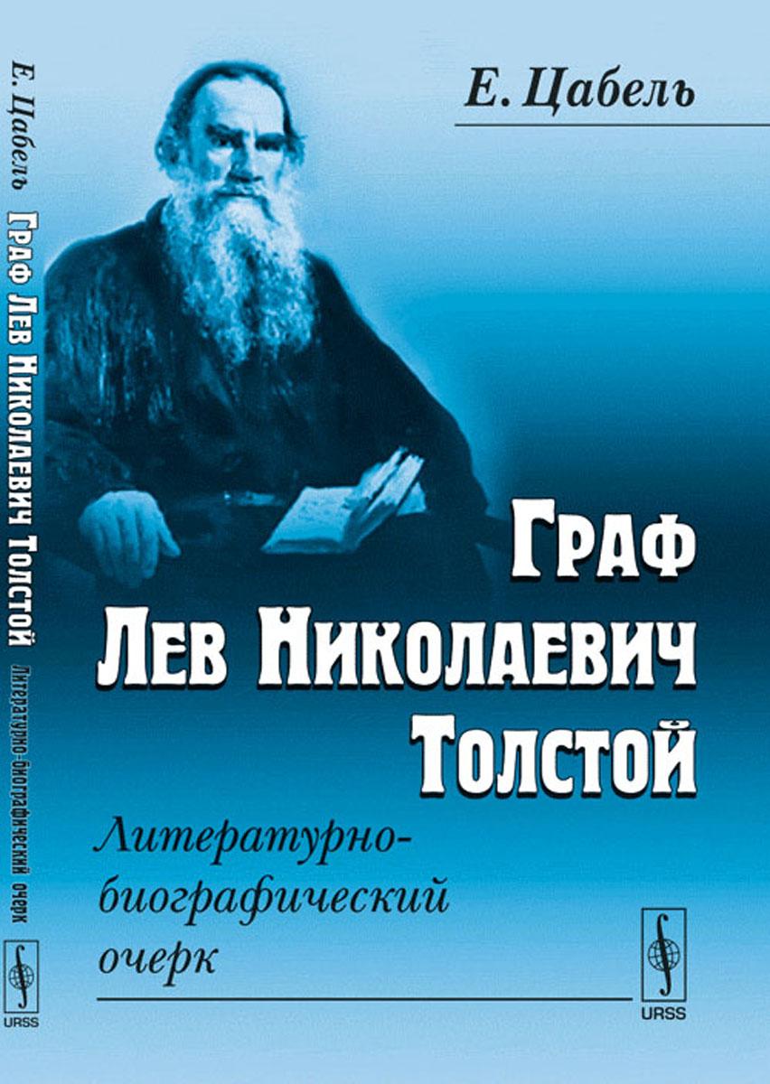 Е. Цабель Граф Лев Николаевич Толстой. Литературно-биографический очерк