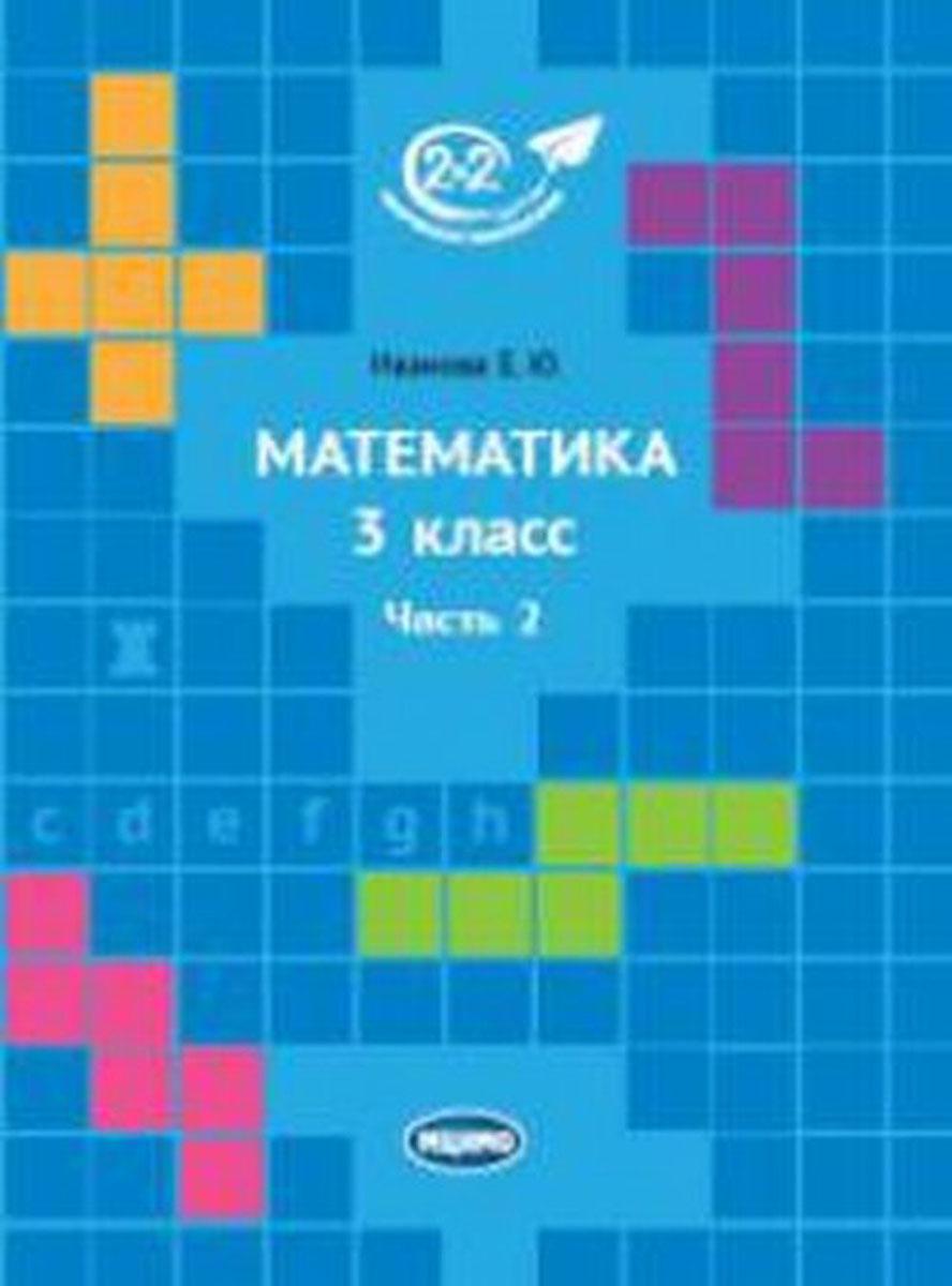 Е. Ю. Иванова Математика. 3 класс. Часть 2 гринштейн м р 1100 задач по математике для младших школьников
