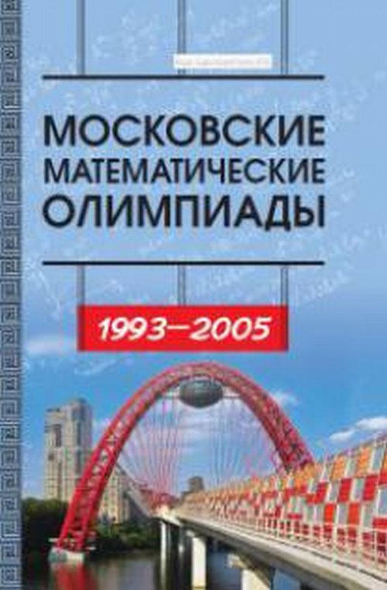 Р. М. Федоров Московские математические олимпиады 1993–2005 г. Сборник задач повышенной сложности генератор фольксваген т4 1993 г в