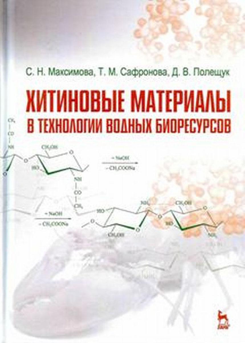 Хитиновые материалы в технологии водных биоресурсов. Учебное пособие