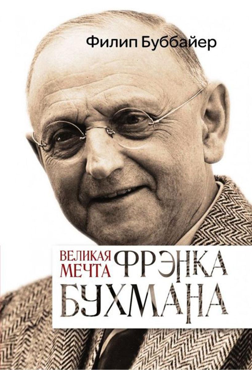 Буббайер Ф.. Великая мечта Френка Бухмана