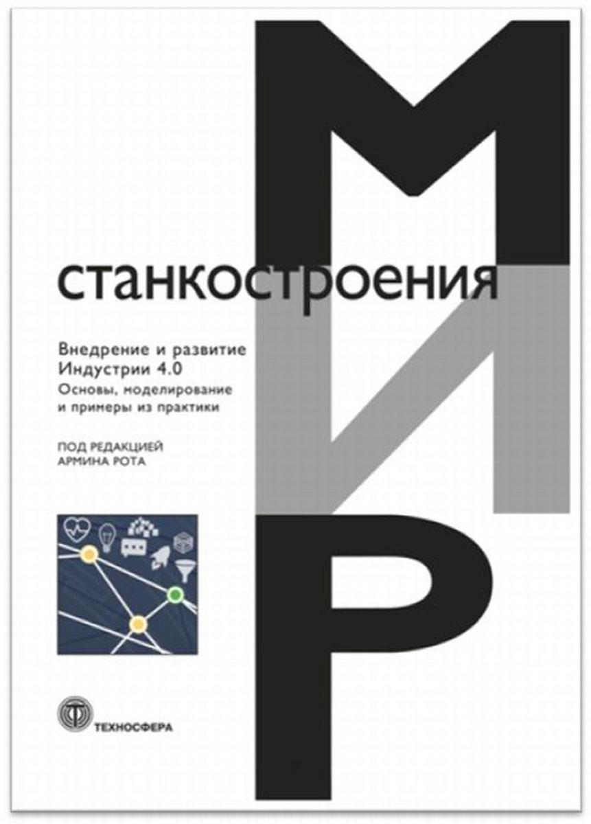 А. Рот Внедрение и развитие Индустрии 4.0. Основы, моделирование и примеры из практики