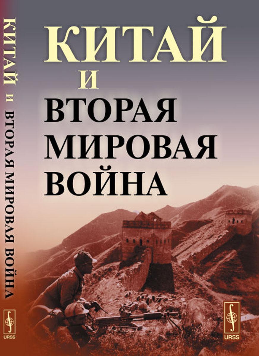 Д. В. Буяров, Д. В. Кузнецов Китай и Вторая мировая война что в лояне китай