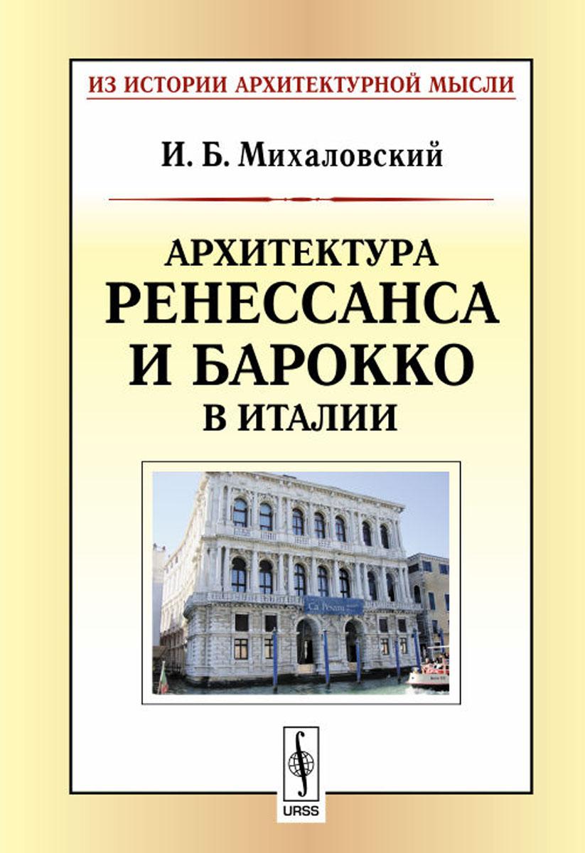 И. Б. Михаловский Архитектура ренессанса и барокко в Италии сколько стоят аппартаменты в италии