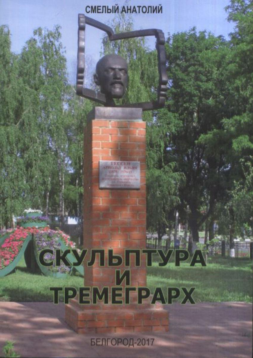 А. С. Смелый Скульптура и Тремеграрх цены онлайн