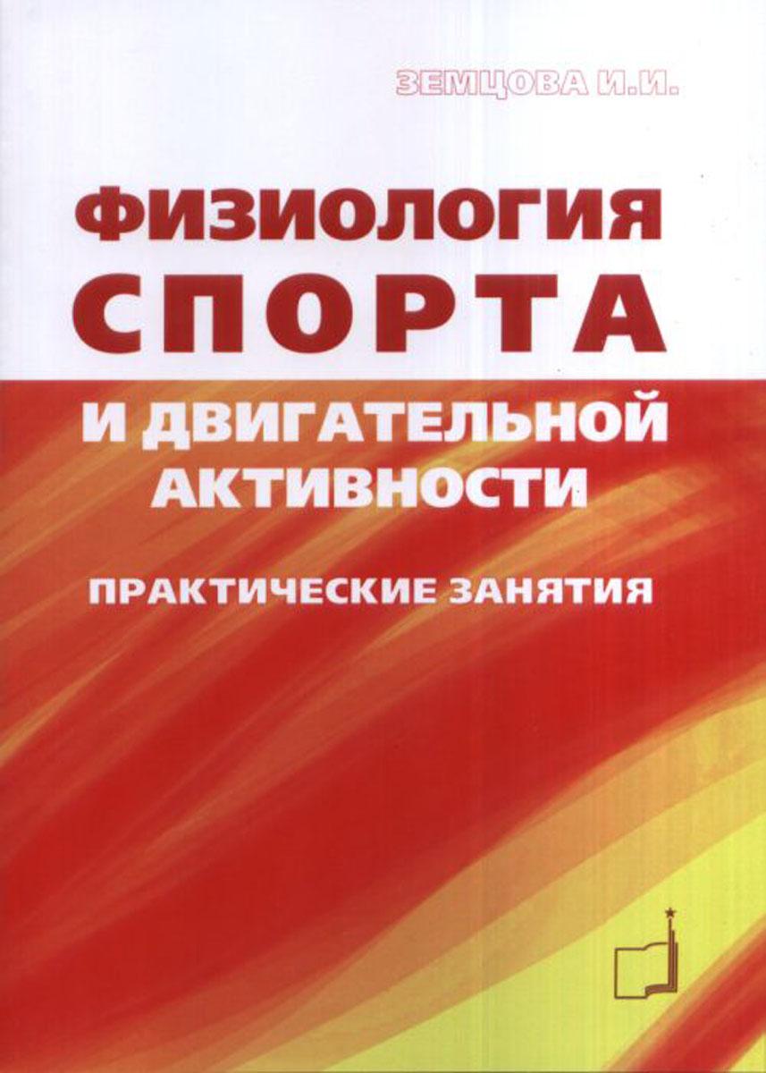 И. И. Земцова Физиология спорта и двигательной активности. Практические занятия
