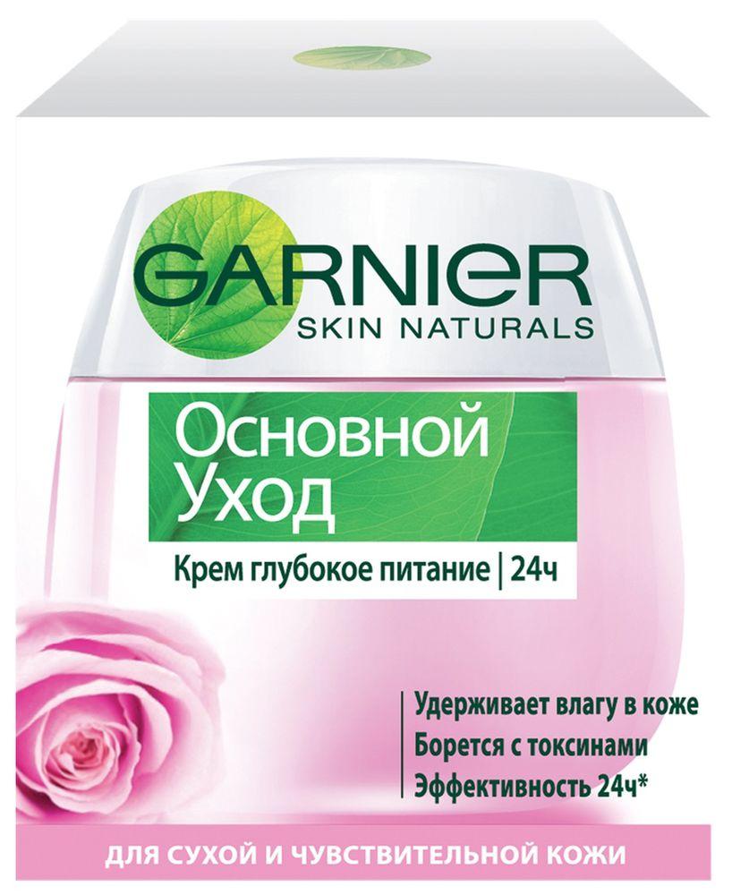 Garnier Крем для лица Основной Уход, Глубокое питание, для сухой и чувствительной кожи, 50 млC4955600Специально для ухода за сухой кожей была разработана формула, которая сочетает в себе защищающий экстракт розы, превосходно питающее масло карите и витамин Е, мощный антиоксидант продлевающий молодость кожи. Ваша кожа глубоко увлажнена и наполнена необходимыми питательными веществами, она остается восхитительно нежной и бархатистой в течение всего дня.