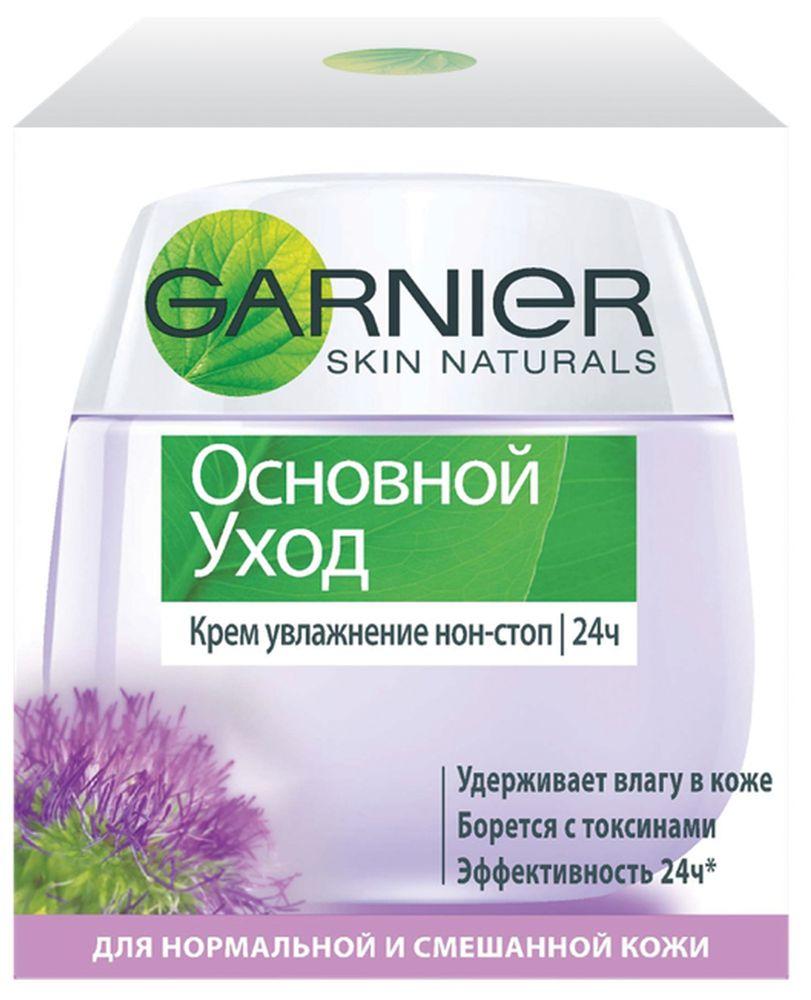 Garnier Дневной крем для лица Основной Уход, Увлажнение нон-стоп, для нормальной и смешанной кожи, 50 млC4955500Это крем длительного действия, который поддерживает естественный уровень увлажненности кожи и обеспечивает ей эффективную защиту. Крем с легкой нежирной текстурой придает матовость участкам кожи, склонным к жирному блеску.Его мультиактивная формула обладает тройным действием: она удерживает влагу в коже, обеспечивая увлажнение нон-стоп в течение 24 часов, нейтрализует токсины и защищает кожу от вредного воздействия окружающей среды. Формула крема содержит матирующий и освежающий экстракт репейника и глицерин для глубокого увлажнения. Он наполняет кожу влагой и матирует ее, надолго сохраняя ее нежной и бархатистой. Крем легко наносится на кожу и моментально впитывается, не оставляя на ней жирного блеска.