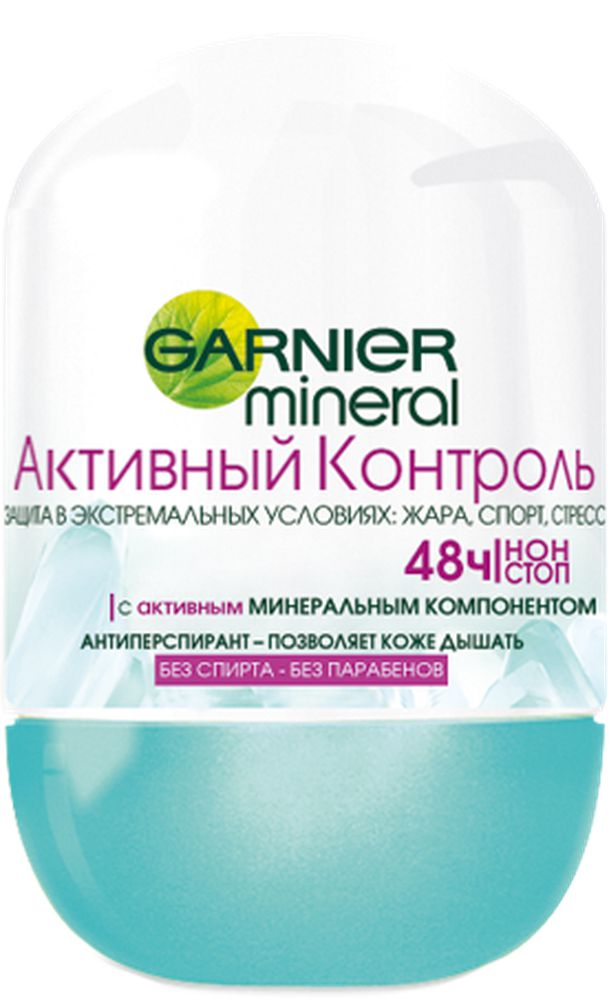 Garnier Дезодорант-антиперспирант шариковый Mineral, Активный контроль, защита 48 часов, женский, 50 млA932726Дезодорант-антиперспирант с активным минеральным компонентом. Защита от потоотделения. Позволяет коже дышать