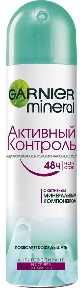 Garnier Дезодорант- антиперспирант спрей Mineral, Активный контроль, защита 48 часов, женский, 150 мл дезодорант ролл 48 часов молодежный lavilin 65 мл hlavin