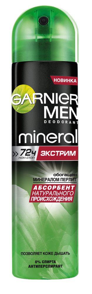 Garnier Дезодорант-антиперспирантспрей Mineral, Экстрим защита 72 часа, мужской, 150 млC3866013Дезодорант-антиперспирант обогащен минералом перлит. Защита от потоотделения. Позволяет коже дышать