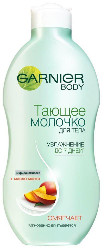 Garnier Тающее молочко для тела, с бифидокомплексом и маслом манго, смягчающее, 250 млC3599513Тающее молочко для тела с бифидокомплексом и масло манго защищает и превосходно смягчяет кожу.