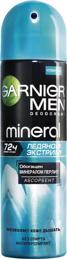 Garnier Дезодорант-антиперспирант спрей Mineral, Ледяной экстрим, защита 72 часа, мужской, 150 млC4324712Дезодорант-антиперспирант обогащен минералом перлит. Защита от потоотделения. Позволяет коже дышать