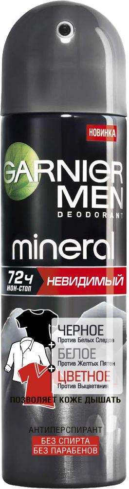 """Garnier Дезодорант-антиперспирант спрей """"Mineral, Черное, белое, цветное"""", невидимый, защита 72 часа, невидимый, мужской, 150 мл"""