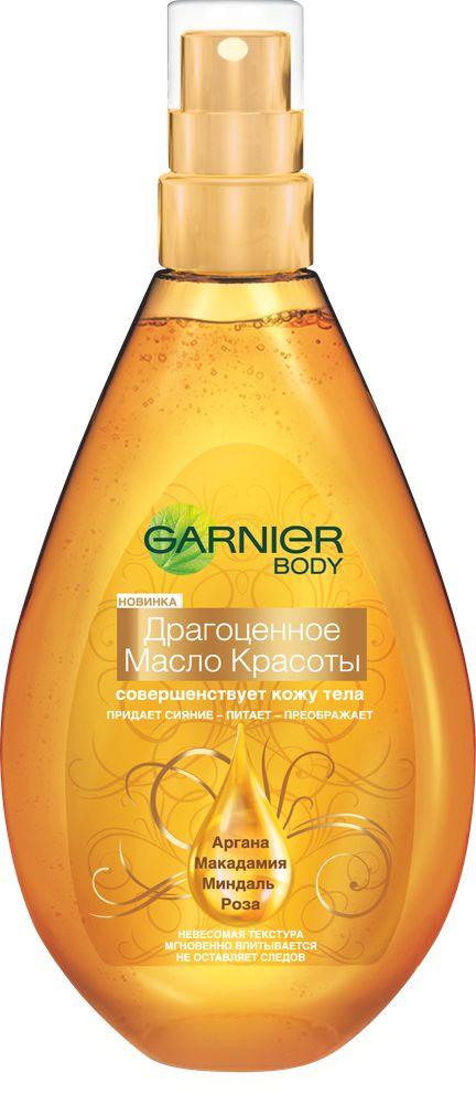 Garnier Масло-спрей для тела Ultimate Beauty, Драгоценное масло красоты, увлажняющее, мгновенно впитывается, 150млC4965600Масло-спрей для тела Garnier Ultimate Beauty. Драгоценное масло красоты одновременно увлажняет кожу, наполняя ее ценными питательными элементами, и придает ей непревзойденное сияние, делая кожу совершенной. Благодаря уникальной текстуре сухого масла, оно мгновенно впитывается, не оставляя следов на одежде.Подходит для любого типа кожи.Объем: 150 мл.Товар сертифицирован.