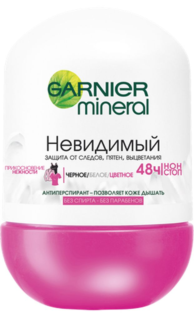 Garnier Дезодорант-антиперспирант шариковый Mineral, Черное, белое, цветное, невидимый, женский, 50 мл