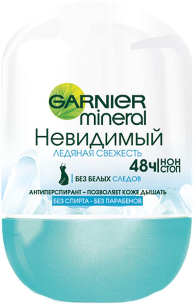 Garnier Дезодорант-антиперспирант шариковый Mineral, Ледяная свежесть,невидимый, женский, 50 млC3639214Дезодорант-антиперспирант обогащен минералом перлит. Защита от потоотделения. Позволяет коже дышать