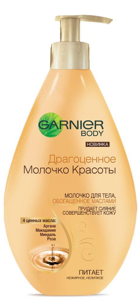 Garnier Молочко для тела Драгоценное молочко красоты, подходит для ежедневного ухода, обогащающее, увлажняющее, питающее, увлажняющее, для всех типов кожи, 250 млC5606401Драгоценное молочко красоты, обогащенное 4-мя ценными маслами: арганы, макадамии, миндаля и розы, интенсивно питает и совершенствует кожу тела. Молочко быстро впитывается и подходит для ежедневного использования. Придает коже чувственный аромат.