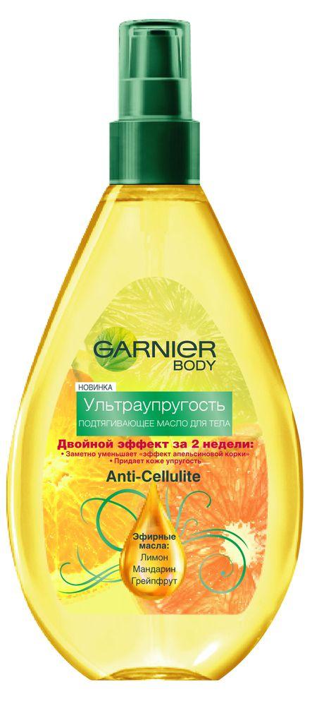 Garnier Масло для тела Ультраупругость, придает коже упругость, антицеллюлитное, с эфирными маслами, подходит для массажа, 150 млSE-231-P500-121Формула в составе масла для тела Ультраупругость обладает высокой концентрацией эфирных масел лимона, мандарина и грейпфрута, которые подтягивают кожу и делают ее более упругой. Видимый результат за две недели: заметно уменьшает эффект апельсиновой корки. Придает коже упругость.
