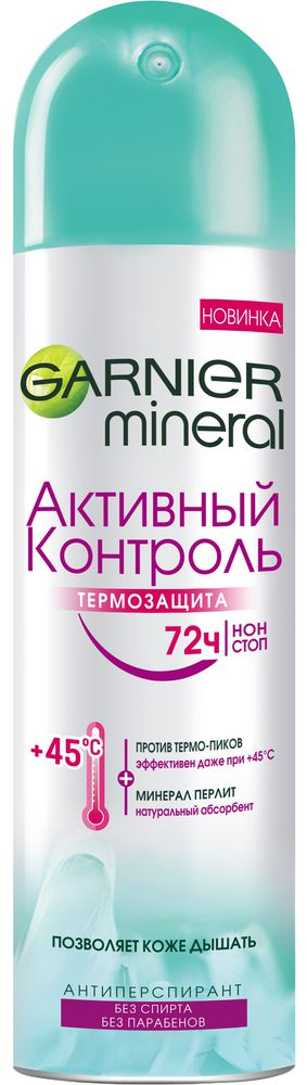 Garnier Дезодорант-антиперспирант спрей Mineral, Активный контроль, ТермоЗащита, защита 72 часа, женский, 150 мл дезодорант garnier термозащита женский