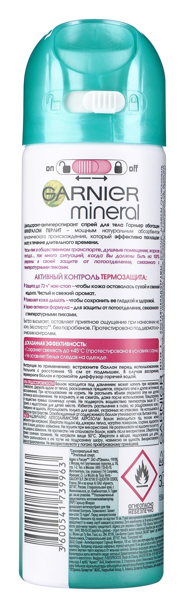 GarnierДезодорант-антиперспирант спрей