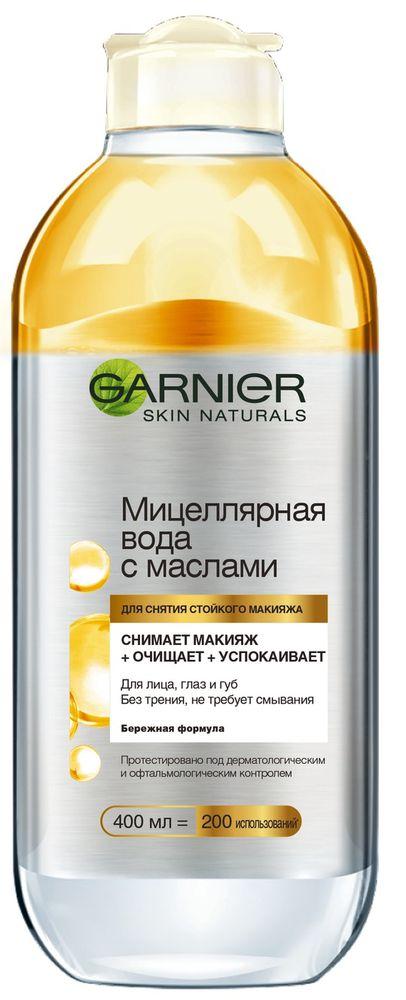Garnier Мицеллярная Вода с маслами Skin Naturals, 400млC5238100Garnier создает новое поколение двухфазных формул, обогащенных эффективными маслами, снимающими даже водостойкий макияж, и мицеллами - активными очищающими частицами, которые притягивают загрязнения как магнит, удерживают их внутри себя, а затем легко удаляются с кожи при помощи ватного диска. Встряхнув флакон один раз, Вы активируете формулу для снятия всех видов макияжа, а также устранения избытка кожного жира и загрязнений. Результат: мягкая, идеально чистая кожа без следов макияжа и жирной пленки.