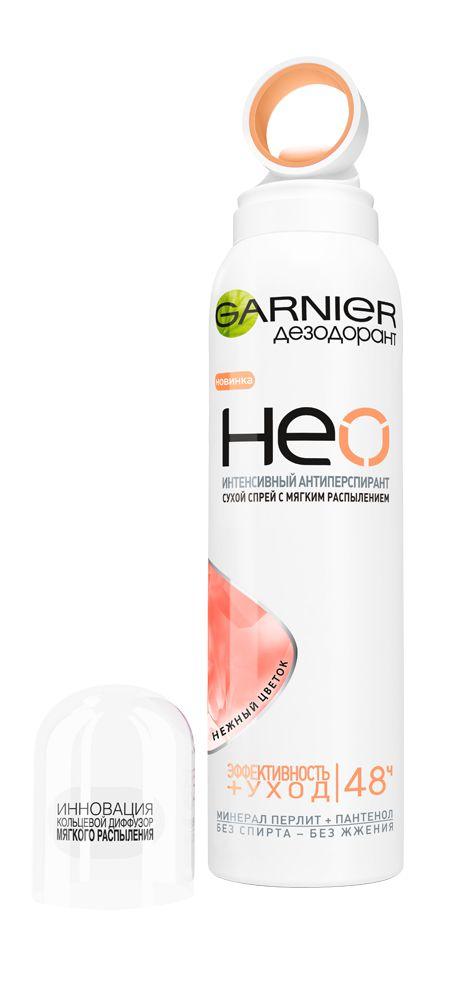 Garnier Дезодорант-антиперспирант Neo. Спрей Нежный Цветок, защита 48 часов, с пантенолом, для чувствительной кожи, 150 млC5388200Garnier представляет первый* дезодорант-антиперспирантдля тела – сухой спрей, который так же нежен к коже, какбеспощаден к поту.Для лучшей эффективностиИнновационный кольцевой диффузор обеспечивает мягкоеи равномерное нанесение дезодоранта на кожу подмышек.Обогащенный минералом Перлит, мощным натуральнымабсорбентом, он эффективно защищает Вас от запаха и потана 48ч**.Для лучшего ухода за кожейКольцевой диффузор мягкого распыления Кольцевойдиффузор мягкого распыления обеспечивает максимальныйкомфорт при нанесении, а Пантенолом , входящий в его состав,ухаживает за кожей, защищая ее от раздражения после бритья.Оптимален для чувствительной кожи. * Среди продуктов Garnier