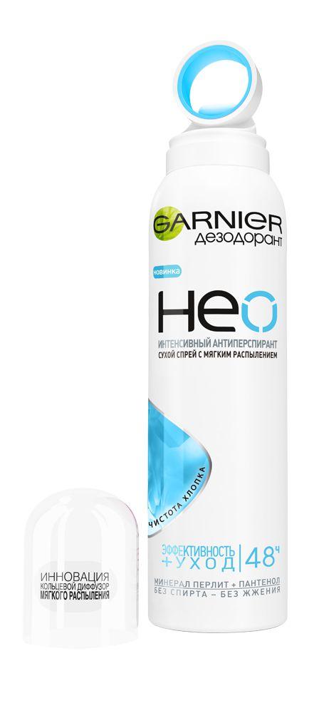 Garnier антиперспирант Neo. Спрей Чистота Хлопка, защита 48 часов, с пантенолом, для чувствительной кожи, 150 млC5388300Garnier представляет первый* дезодорант-антиперспирант для тела – сухой спрей, который так же нежен к коже, как беспощаден к поту. Для лучшей эффективности Инновационный кольцевой диффузор обеспечивает мягкое и равномерное нанесение дезодоранта на кожу подмышек. Обогащенный минералом Перлит, мощным натуральным абсорбентом, он эффективно защищает Вас от запаха и пота на 48ч**. Для лучшего ухода за кожей Кольцевой диффузор мягкого распыления Кольцевой диффузор мягкого распыления обеспечивает максимальный комфорт при нанесении, а Пантенолом , входящий в его состав, ухаживает за кожей, защищая ее от раздражения после бритья. Оптимален для чувствительной кожи. * Среди продуктов Garnier