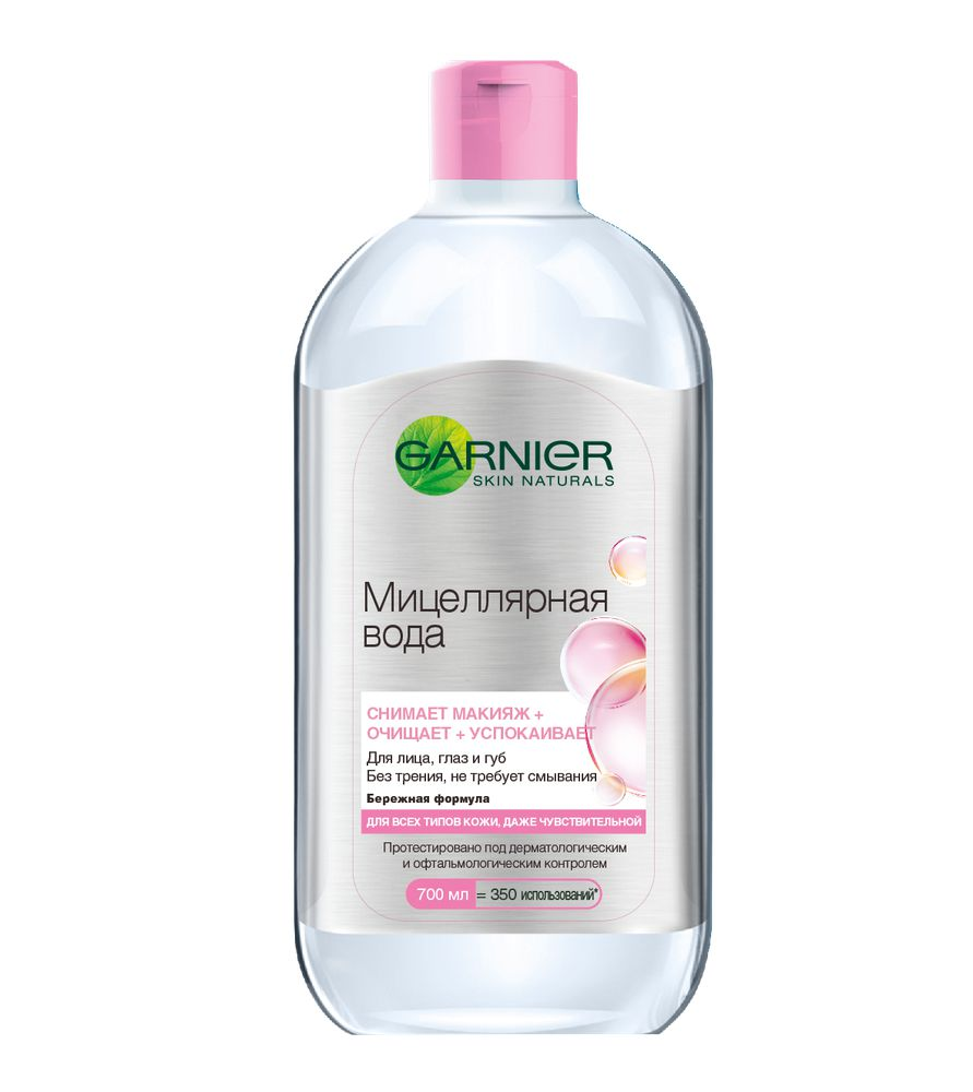 Garnier Мицеллярная вода, очищающее средство для лица, для всех типов кожи, 700 млC5495700Впервые Гарньер представляет очищающее средство с мицеллами, которое одновременно снимает макияж, очищает и успокаивает кожу без лишнего трения. Результат: идеально чистая кожа без лишнего трения. Мягкая формула подходит для любого типа кожи, даже чувствительной.