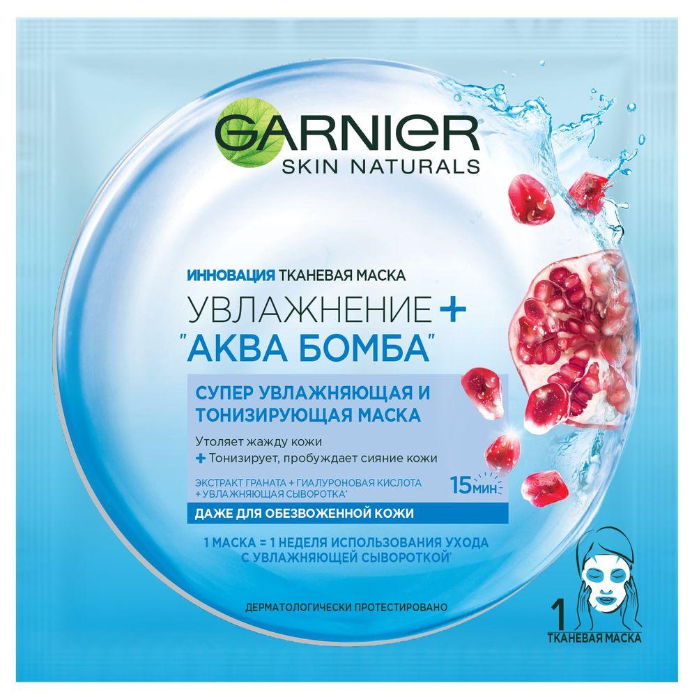Garnier Тканевая маска Увлажнение + Аква Бомба, супер увлажняющая и тонизирующая, для всех типов кожи, 32 грC5512800Тканевая маска - это новое поколение средств для интенсивного увлажнения кожи, пришедшее из Азии. Инновационная тканевая маска пропитана гелем. Нанесенная на лицо, маска действует как компресс, увлажняющий глубокие слои кожи.Тканевая маска мгновенно увлажняет кожу и дарит ощущение комфорта, как после массажа. Это настоящий момент заботы о себе и своей коже. Инновация тканевая маска. Увлажнение + АКВА БОМБА супер увлажняющая и тонизирующая маска. Утоляет жажду кожи + Тонизирует, пробуждает сияние кожи. Экстракт граната + Гиалуроновая кислота + Увлажняющая сыворотка. Даже для обезвоженной кожи. 1 Маска = 1 Неделя использования ухода с увлажняющей сывороткой**. (*Эпидермиса) (**Увлажняющая сыворотка - активный компонент увлажняющих уходов Garnier (глицерин))