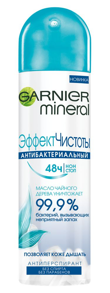 Garnier Дезодорант-антиперспирант спрей Mineral Эффект чистоты женский, 150 мл7921Активная формула с экстрактом чайного дерева уничтожает 99,9% бактерий, вызывающих неприятный запах, а уникальный компонент Минерал Перлит, известный своими абсорбирующими свойствами, обеспечивает максимальную защиту от пота и запаха на 48 часов. Позволяет коже дышать, чтобы сохранить ее гладкой и здоровой.