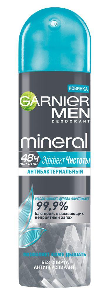 Garnier Дезодорант-антиперспирант спрей Mineral Эффект чистоты мужской, 150 млC5200Активная формула с экстрактом чайного дерева уничтожает 99,9% бактерий, вызывающих неприятный запах, а уникальный компонент Минерал Перлит, известный своими абсорбирующими свойствами, обеспечивает максимальную защиту от пота и запаха на 48 часов. Позволяет коже дышать, чтобы сохранить ее гладкой и здоровой.