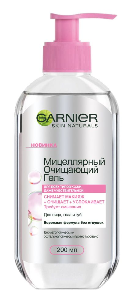 Garnier Мицеллярный гель, очищяющее средство для лица для всех типов кожи, 200 мл823163Мицеллярный очищающий гель – это новое поколение смываемых средств все-в-одном. Он не только очищает кожу, но и снимает макияж, даже с глаз и губ. Как он действует? Впервые Гарньер создает очищающий гель, в основе которого лежит мицеллярная технология. Средство обогащено натуральным экстрактом винограда и активными мицеллами, которые захватывают загрязнения, жир и макияж с поверхности кожи, удерживая их внутри себя. Одним движением снимает макияж, очищает и успокаивает кожу лица. Результат: идеально чистая кожа без лишнего трения. Мягкая текстура и бережная формула без отдушек подходит для любого типа кожи, даже чувствительной.