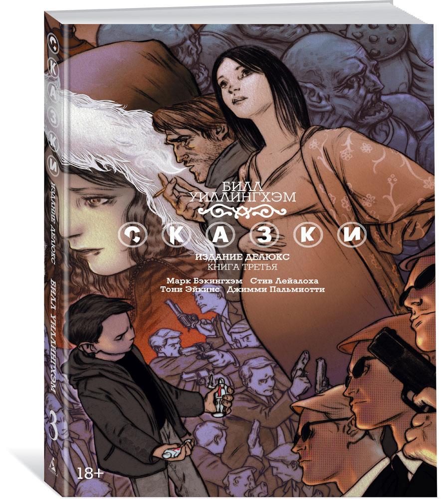 Билл Уиллингхэм Сказки. Книга 3 игровые наборы tomy игровой набор приключения трактора джонни и лошади на ферме