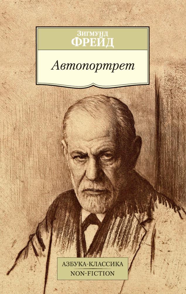 Автопортрет. Зигмунд Фрейд
