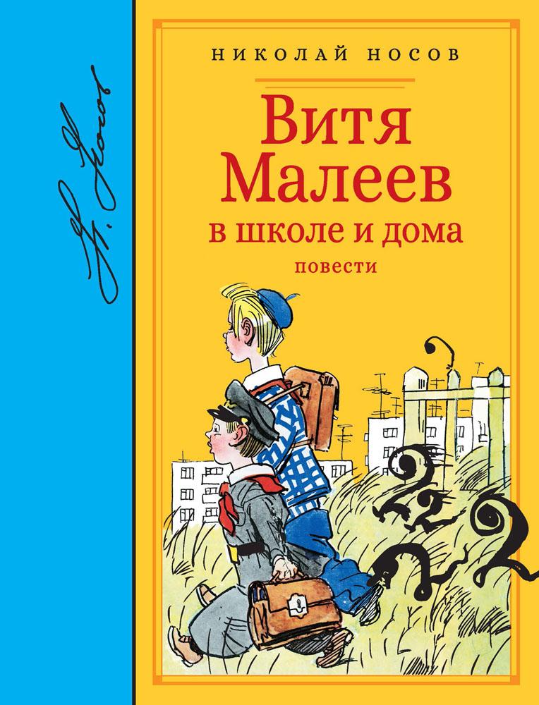 9785389125315 - Витя Малеев в школе и дома - Книга